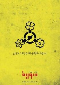 """Syrien wird blühen, Grafik der Zeitung """"Syrien will Freiheit""""."""