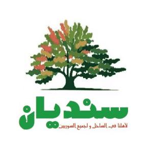 """Das Logo des syrischen Magazins """"Sendian"""". Unter der Eiche heißt es: """"Für die EinwohnerInnen der Küste sowie alle SyrerInnen""""."""