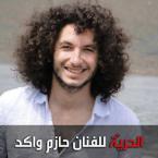 Der inhaftierte Hazem Wakid, Künstler. Quelle: Syria Untold/Facebook: Freedom for Hazem Wakid.