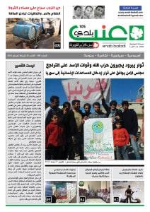 Das Titelblatt der 104. Ausgabe von Enab Baladi