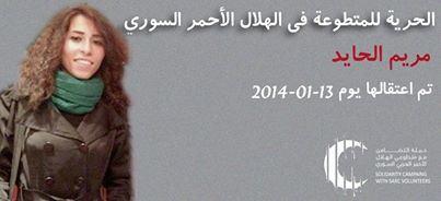 Die inhaftierte Mariam Haid, Helferin des Syrischen Roten Halbmonds. Quelle: Syria Untold/ Facebook: Solidarity Campaign with SARC Detainees.
