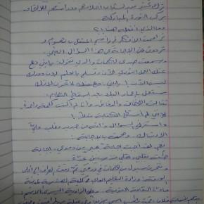 Blatt II der Geschichte von Osama.