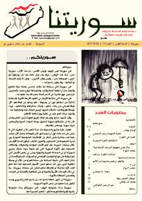 Erste Ausgabe von Souriatna