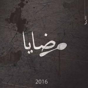 """""""Madaya"""" ohne Essen 2016."""